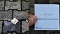 """Funziona sempre il vecchio trucco della banconota, scelto da un gruppo di brillanti progettisti grafici di Beirut in Libano, per una campagna di sensibilizzazione contro l'abbandono dei rifiuti in strada. Il gruppo si chiama Metel Ma Shelta. Il testo in arabo sul retro delle finte banconote, """"abbandonate"""" in strada, riporta […]"""