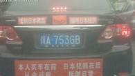 Se sei il proprietario di una macchina giapponese, ecco quello che devi fare per proteggerla, seguire le linee guida di un proprietario di una Toyota,vive nella provincia di Sichuan: 1. Attaccare una bandiera della Cina sopra il logo della vostra auto giapponese; 2. Fate sapere al mondo quanto odio avete […]
