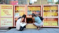 I Klek-shop sono nati in Bulgaria dopo la caduta del Muro di Berlino nel 1989, a seguito del processo di democratizzazione che ha investito il Paese, l'introduzione della legalizzazione della proprietà privata dei mezzi della produzione, ha permesso l'avvio di attività in proprio. Molti cittadini frenati dal prezzo degli affitti […]